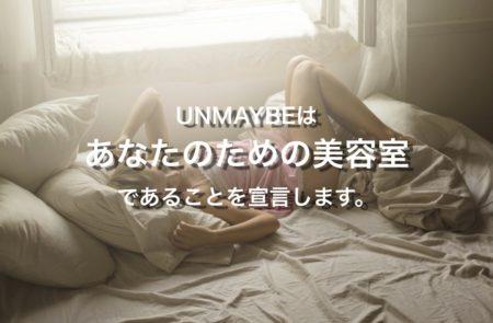 UNMAYBEという美容室の《楽しみ》がここに。