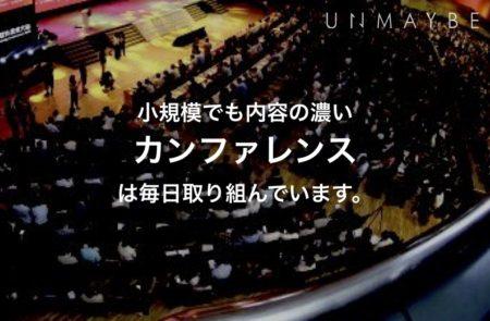 UNMAYBEの《カンファレンス》