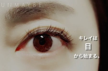 eyelash × UNMAYBE