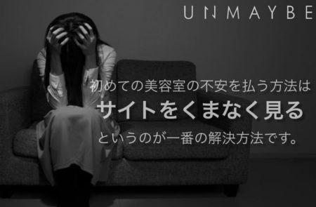 UNMAYBEを選ぶ理由とは?